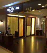 北京红星体验店