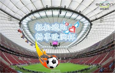 【湘联遮阳】轻松遮阳 畅享欧洲杯!