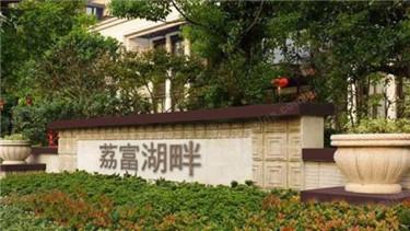喜讯|祝贺广州湘联签订荔富湖畔外遮阳卷帘窗项目