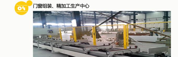 门窗组装、精加工生产中心